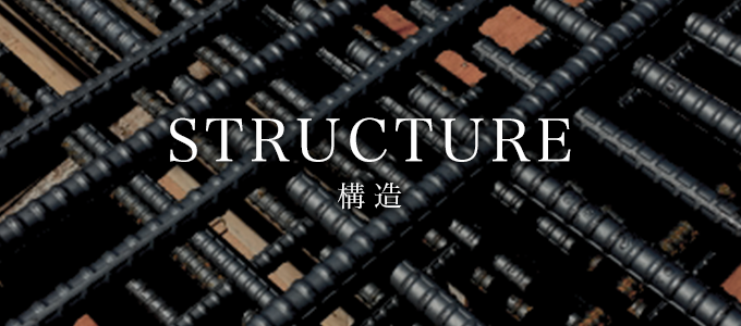STRUCTURE/構造